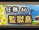 【実況】 今日から始まる害虫駆除物語 Part693【FKG】