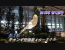 第76位:しろたんと行く 2018年SFC修行 シンガポール編 その3 thumbnail