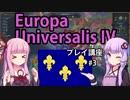 【EU4フランス】ゆかりんと茜ちゃんのEuropa Universalis IVプレイ講座 第3回
