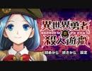 【訛り実況】 異世界勇者の殺人遊戯 #01 【RPGアツマール】