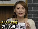 【人狼伝道師】麻雀プロの人狼 スリアロ村:第六十八幕【新春】(下)
