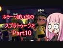 【Splatoon2】ホラーっぽい茜のスプラトゥーン2Part10【琴葉茜実況】