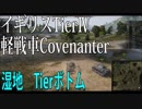 【WoT】兼平のまったり戦車録_part4