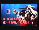 【艦これ実況】優しい提督を目指してpart70【秋イベ編(E-3)#3】