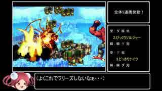 【サガフロ】全体5連携に挑戦 thumbnail