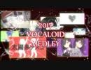 【40/80曲】 2017年VOCALOIDヒット曲サビメドレー -RED- 【PV付き】