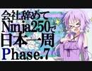 会社辞めてninja250で日本一周 Phase 7