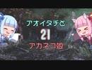 【PS2ゲゲゲの鬼太郎】アオイタチとアカネコ娘Part21【琴葉姉妹実況】