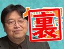 #218裏 岡田斗司夫ゼミ(4.73)