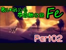 【ゲーム実況】歌い始める不思議な森 Fe【Part02】 thumbnail