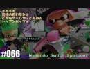 082 ゲームプレイ動画 #066 「スプラトゥーン2」
