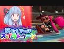 【VOICEROID】葵の1マッチスプラトゥーン2 part5【パヒュー】