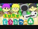 【実況】4人でひとつの村に住む男たち【どうぶつの森】 1周目 thumbnail