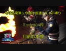 【地球防衛軍5】今度は普通にR:INF縛りM039 目前の本営 前編