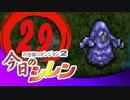 第95位:卍【実況】今日のシレン【TMTA】029