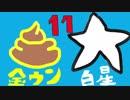 【2018】横浜DeNAベイスターズを振り返る会31【キャンプ】