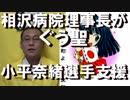 長野の相沢病院理事長がぐう聖=金メダリスト小平奈緒選手を経済支援
