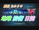 【地球防衛軍5】紲星あかりの地球防衛日誌23日目 Mission65