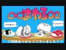 第11位:【オリジナル】∞まわる∞ 工場で踊ってみた【ハマーダ×アボケン】 thumbnail