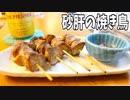 【料理】砂肝の焼き鳥【へべれけキッチン】