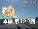 【第124回】高森奈津美のP!ットイン★ラジオ