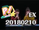 【特別編】「P!ットイラジオ 3rd LAP《第2部》」オーディオコメンタリー [ゲスト:桜咲千依さん]