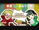 """第5位:素質""""は""""あるラジオ #13.5"""