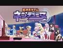 超次元ゲイム ネプテューヌ THE ANIMATION OP #10~Ver