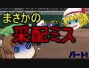 まさかの采配ミス ゆっくり実況 パワプロ2016 栄冠ナイン パート1