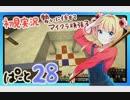【初見実況】 勢いに任せてマイクラ頑張る ☆28(砂漠探検2)