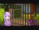 【The Witness】四面をパズルに囲まれて Part10【結月ゆかり実況プレイ】