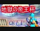 【ドラゴンクエストライバルズ】地獄の帝王杯 #3 遅延