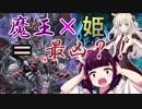 閃刀姫を考察してみる&マッチ戦【VOICEROID解説】【遊戯王ADS】