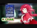東方神遊戯 第4話『StrawberryCrisis!!』