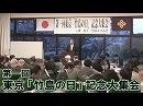 【領土問題】第一回 東京「竹島の日」記念大集会[桜H30/2/20]
