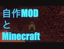 【Minecraft】自作MODとMinecraft Part4【自作MOD】