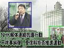 【民間防衛】NHK解体連続抗議行動~不祥事糾弾!受信料拒否推進運動[桜H30/2/20]
