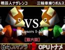【第六回】64スマブラCPUトナメ実況【ルーザーズ側一回戦第十三試合】