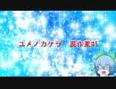 ユメノカケラ 裏作業#1【ゆっくり実況】