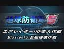 【地球防衛軍5】エアレイダーINF突入作戦 Part13【字幕】