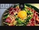【料理】ピリ辛おつまみ!生ハムユッケ【えんもち飯】