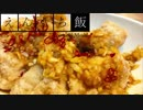 【料理】柔らか美味しい!鶏胸肉の油淋鶏【えんもち飯】
