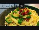 第52位:【料理】醤油であっさり!和風パスタ【えんもち飯】 thumbnail