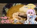 結月ゆかりのお腹が空いたのでVol.21 「鶏の水炊き食べましょう」 thumbnail