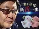 【断舌一歩手前】因果応報、新聞社の崩壊[桜H30/2/20]