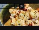 第11位:【料理】ピリ辛ヘルシー!海老のガーリックバジル焼き【えんもち飯】 thumbnail