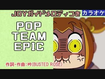 上坂 すみれ pop team epic