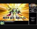 【ガンプラ】作った翔烈帝劉備ガンダムを紹介する動画【三国伝】