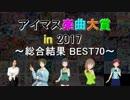 [最終結果]アイマス楽曲大賞 in 2017[総合結果 BEST70]