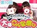 『高森奈津美と松井恵理子の大体こんな感じ presented by コミックキューン』第10回